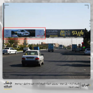 تبلیغ در جاده شریف آباد