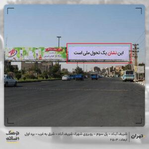 تبلیغ در شریف آباد