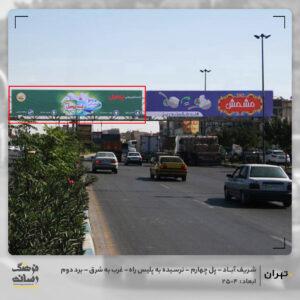 تبلیغ در شریف آباد تهران