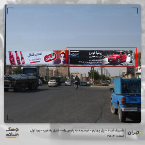 تبلیغ در جاده شریف آباد تهران