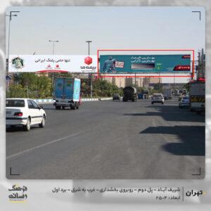 تبلیغ در جاده تهران